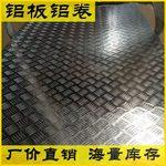 河南6061铝板 厚铝板 加工