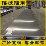 廣東6061鋁板 2mm鋁板 廠家