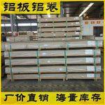 吉林镜面铝板 7050铝板