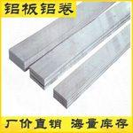 江苏压花铝板 7075铝板
