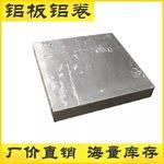 吉林超平鋁板 薄鋁板 加工