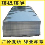 湖北花纹铝板 5052铝板