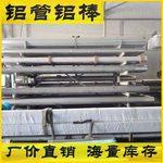 天津精密5052鋁管生產
