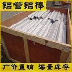 天津精抽6061铝管生产