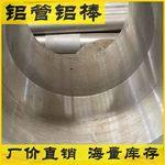 吉林高强度5052铝管批发