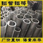 吉林擠壓合金鋁管精密切割