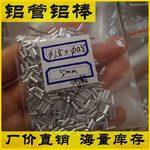 天津挤压1060铝管可切割
