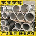 甘肅厚壁6061鋁管批發