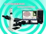 HX-JX2金相分析儀
