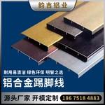 铝合金橱柜踢脚线防水装饰踢脚板