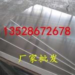 1A50覆膜鋁板 1A50豆紋 花紋 薄板