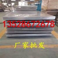 供应3003防锈铝板  3003市场价