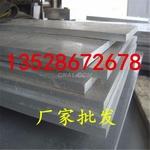 美铝6061-T6 ALCOA美国铝材铝板