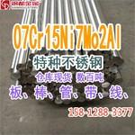 07Cr15Ni7Mo2Al高硬度不锈钢