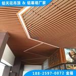 商場吊頂 木紋U型鋁方通木紋鋁格柵