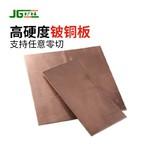 优质环保C17000超薄铍铜板厂家