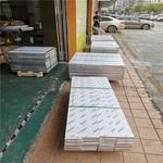 45mm厚7046铝板 无气泡铝板