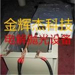 厂家直销电解抛光机茂名抛光设备