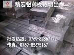 芬可乐2a17-T6铝排