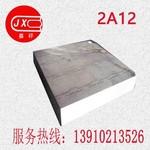 精品2A12鋁板   現貨倉儲 規格齊全