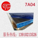精品7A04铝板 现货仓储 规格齐全