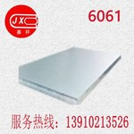 精品6061鋁板 現貨倉儲 規格齊全