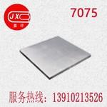 精品7075鋁板 現貨倉儲 規格齊全