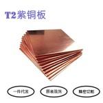 原厂现货精品T2紫铜板 材质证明