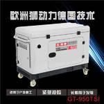 移動輪式6千瓦柴油發電機380V