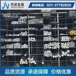 进口2a11铝棒生产厂家