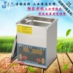 洁拓铝带超声波清洗机