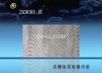 加工壓花鋁板、壓紋版、鋁板