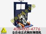 立式環體打包機包裝機