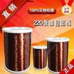 精达牌220级漆包铝线漆包线电磁线