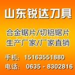 华夏锐达:专业生产硬质合金圆锯片