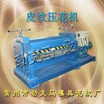 供应氧化铝板压花机