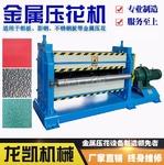 供应氧化铝板冰柜铝板压花机