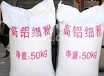山西特級鋁礬土粉料含鋁>83%