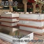 进口/国标/西南铝7075/6061-T651/5052铝带/板/棒/管