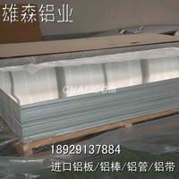 雄森批发2024进口硬铝板 2024铝合金圆棒 镜面铝板