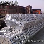 韩铝、日本住友、安铝、镁铝 LY12/2A12铝棒2024铝棒