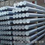 进口2A12铝合金棒 模具铝棒 防腐/防锈铝棒