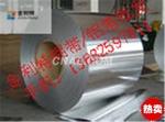 1235-0态铝箔  0.095mm单零铝箔