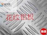 5052铝板五条筋花纹铝板量大更优惠