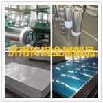 鋁板熱處理》6061鋁板
