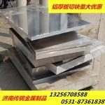 铝板带箔加工》3003防锈铝锰合金板厂