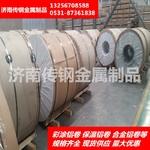 鋁卷鋁板(鋁鎂錳合金板廠家