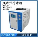 3匹小型風冷冷水機CDW-3HP