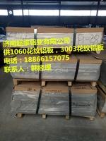西安防�袛T板5A06鋁合金板鋁皮/合金鋁板今日價格
