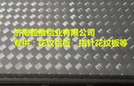 运城汽车油箱5052铝板/车厢防滑花纹铝板